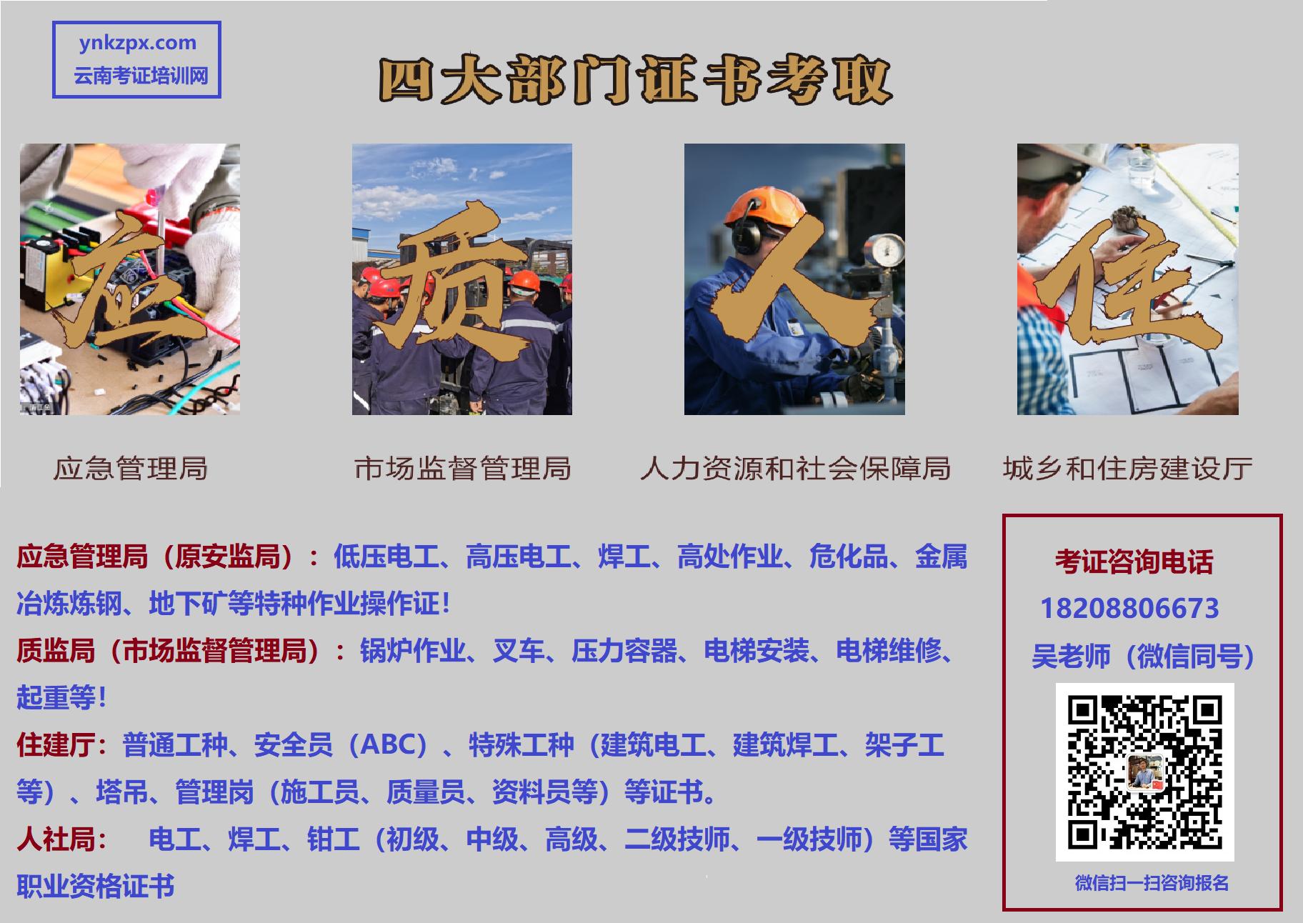 qq账号安全体检_云南特种设备作业人员考试培训班报考简章